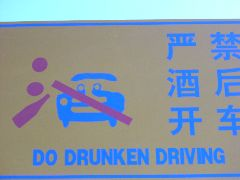 Do Drunken Driving