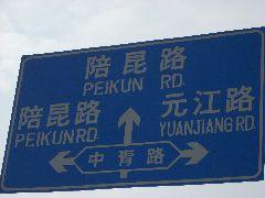 Chinese roadsign